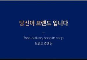 사장님만의 배달 브랜드를 만들어드립니다. 샵인샵&배달음식 전문 전수창업